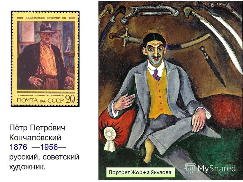 Портрет Жоржа Якулова Пётр Петро́вич Кончало́вский 1876 1956 русский, советский художник.