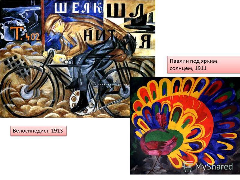 Велосипедист, 1913 Павлин под ярким солнцем, 1911