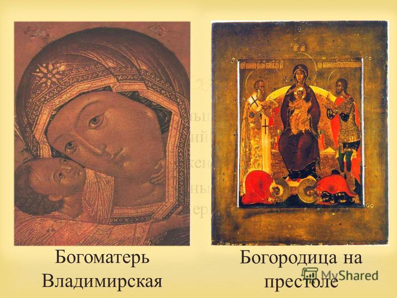 В начале 17 века больших успехов добился Прокопий Чирин. Чирин был уроженцем Новгорода. Его иконы выполнены в неярких красках, фигуры по контуру очерчены золотой каймой. Богоматерь Владимирская Богородица на престоле