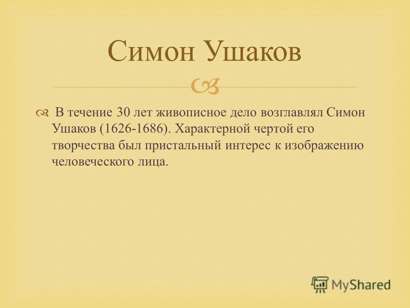 В течение 30 лет живописное дело возглавлял Симон Ушаков (1626-1686). Характерной чертой его творчества был пристальный интерес к изображению человеческого лица. Симон Ушаков