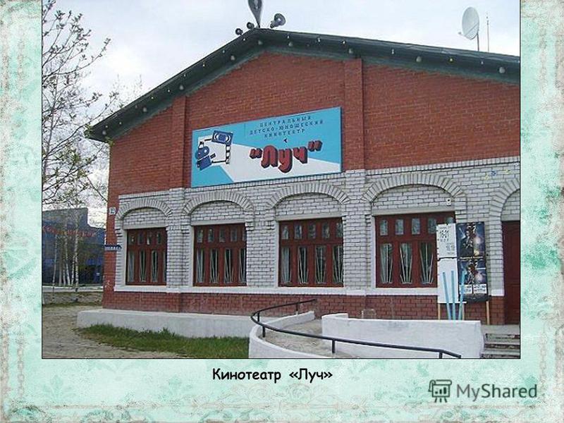 Кинотеатр «Луч»