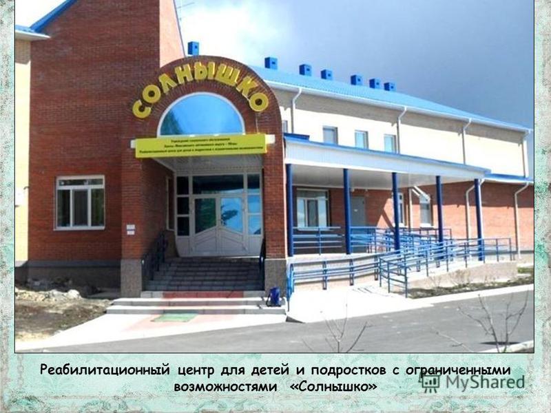 Реабилитационный центр для детей и подростков с ограниченными возможностями «Солнышко»