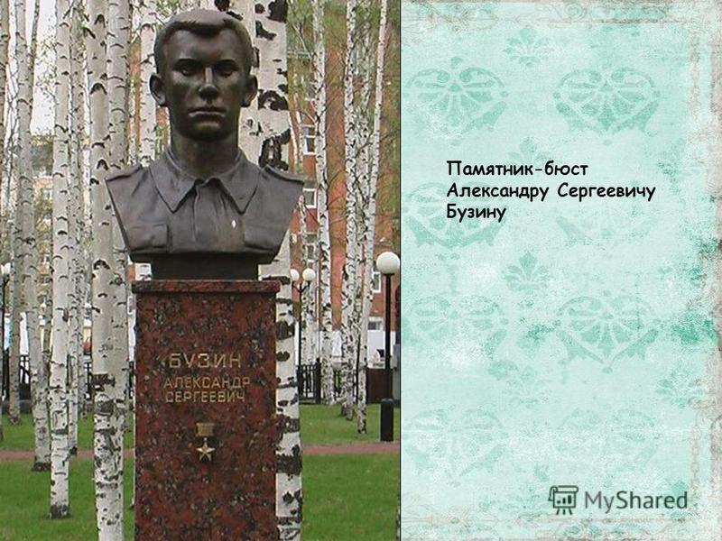 Памятник-бюст Александру Сергеевичу Бузину