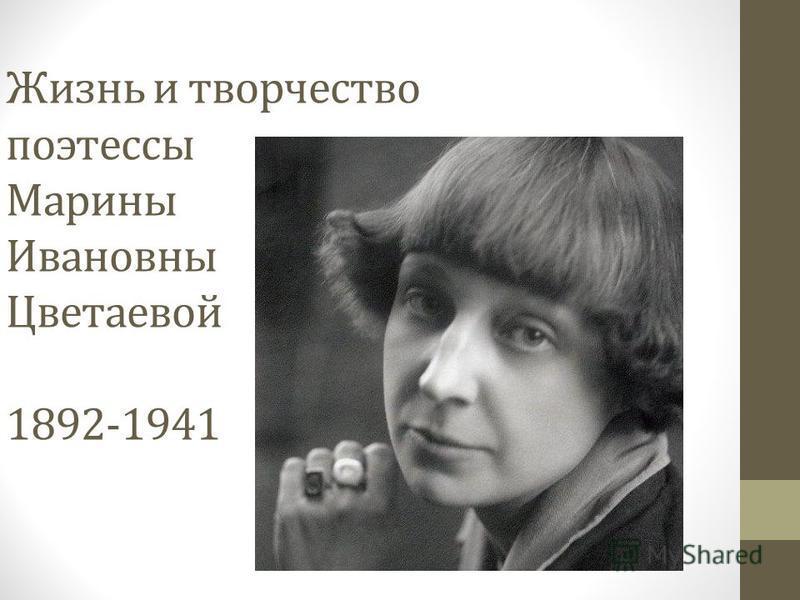 Жизнь и творчество поэтессы Марины Ивановны Цветаевой 1892-1941