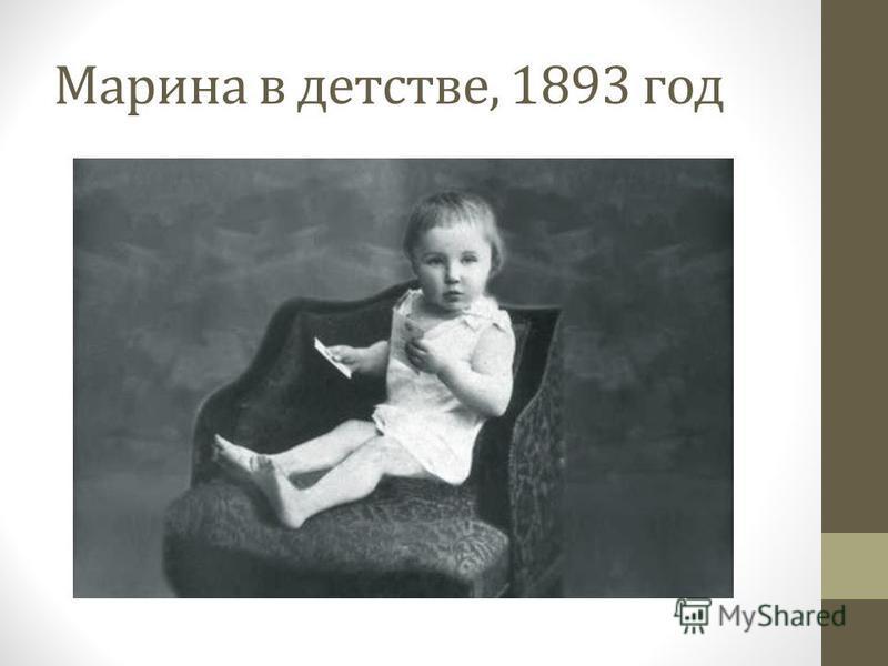 Марина в детстве, 1893 год