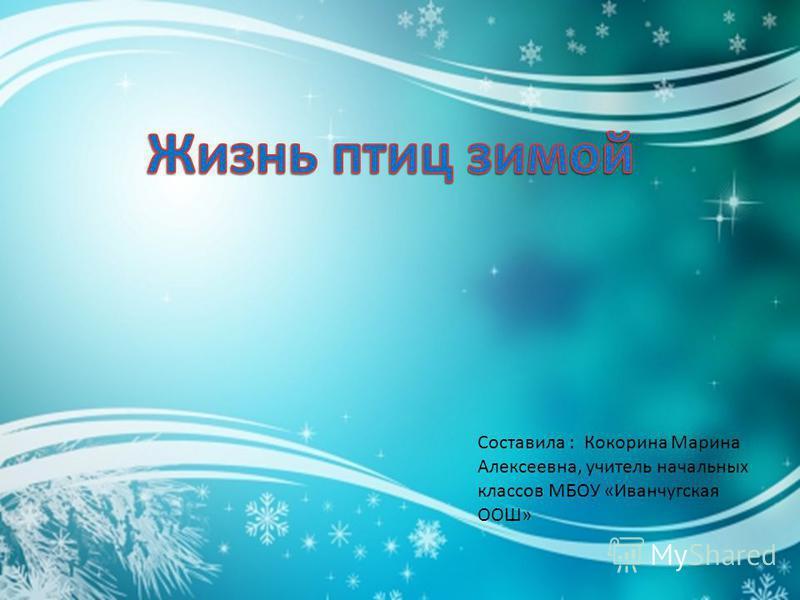 Составила : Кокорина Марина Алексеевна, учитель начальных классов МБОУ «Иванчугская ООШ»