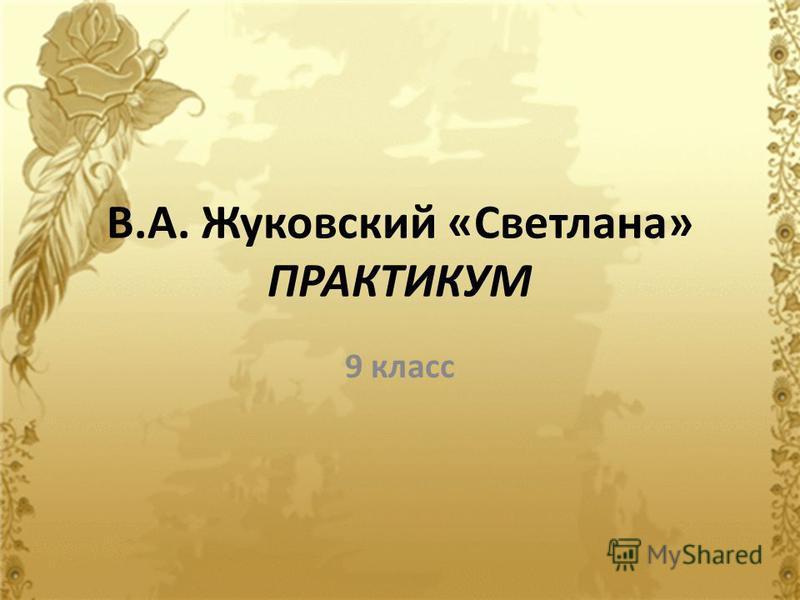 В.А. Жуковский «Светлана» ПРАКТИКУМ 9 класс