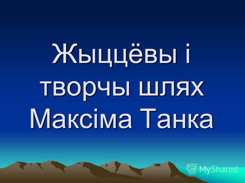 Жыццёвы і творчы шлях Максіма Танка