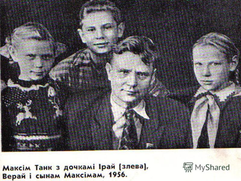 З дочкамі Ірай (злева), Верай і сынам Максімам, 1956 г.