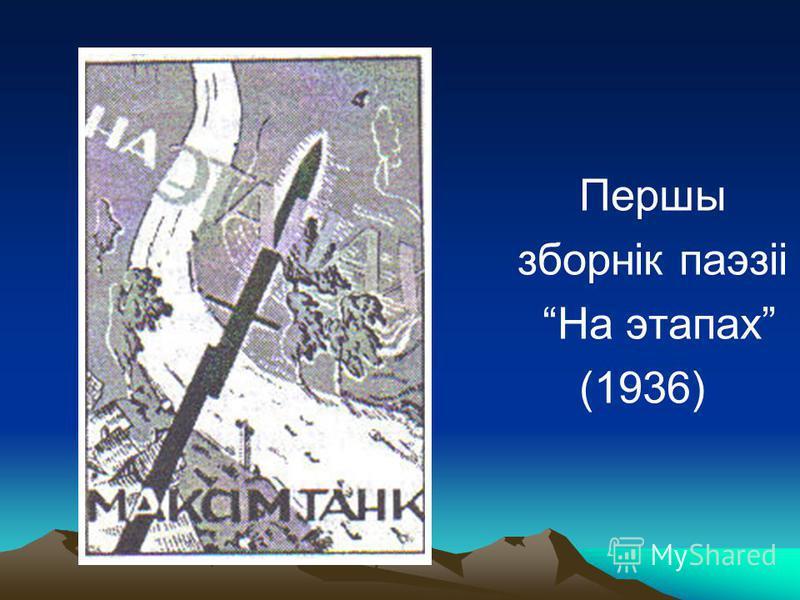 Першы зборнік паэзіі На этапах (1936)