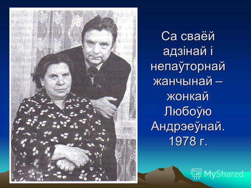 Са сваёй адзінай і непаўторнай жанчынай – жонкай Любоўю Андрэеўнай. 1978 г.