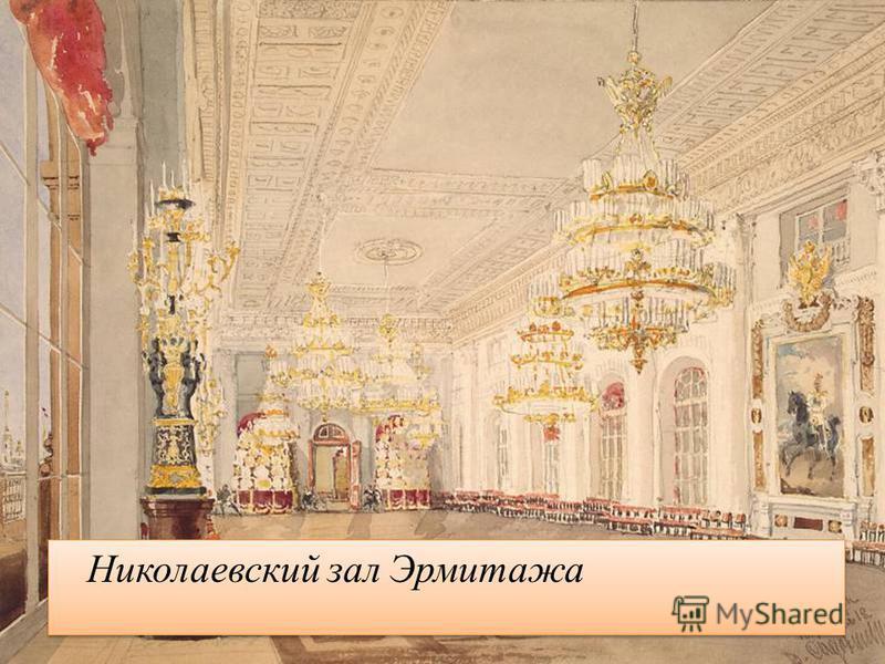 Николаевский зал Эрмитажа