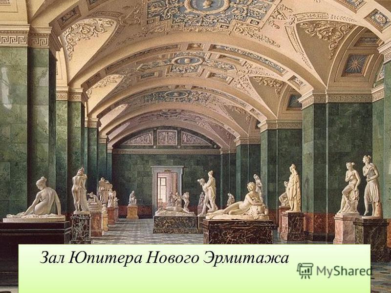 Зал Юпитера Нового Эрмитажа