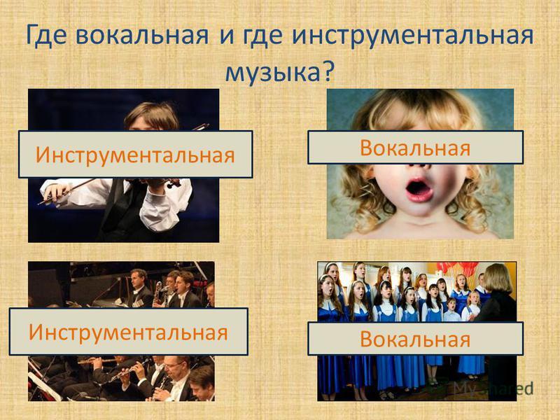 Где вокальная и где инструментальная музыка? Инструментальная Вокальная