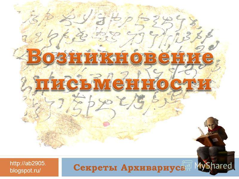 Секреты Архивариуса http://ab2905. blogspot.ru/