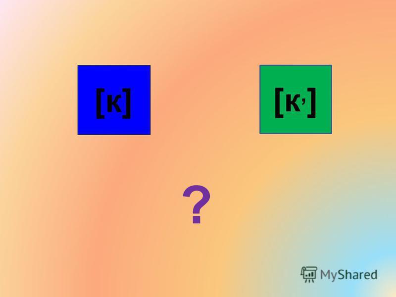 [к][к] [к,][к,] ?