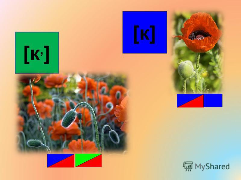 [к][к] [к,][к,]