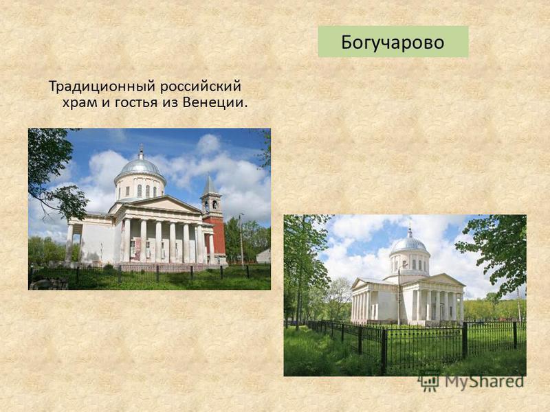 Традиционный российский храм и гостья из Венеции. Богучарово
