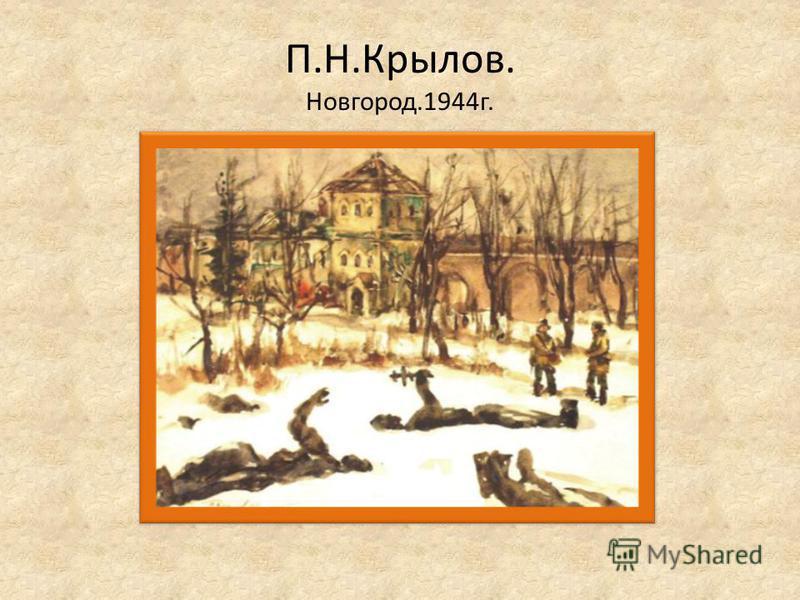 П.Н.Крылов. Новгород.1944 г.