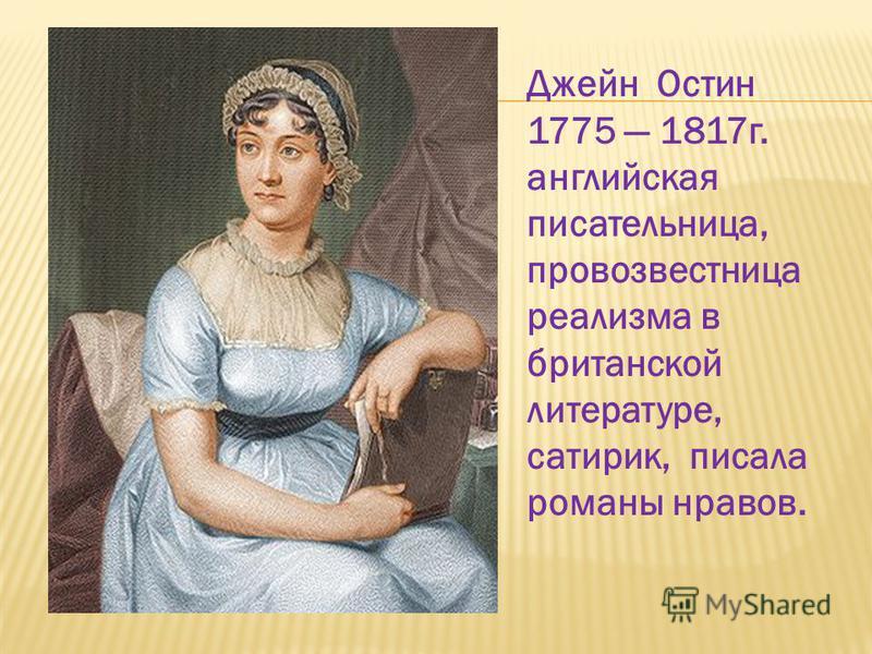 Джейн Остин 1775 1817 г. английская писательница, провозвестница реализма в британской литературе, сатирик, писала романы нравов.
