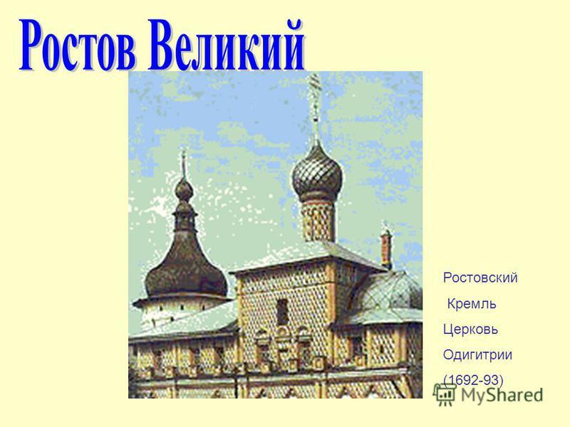 Ростовский Кремль Церковь Одигитрии (1692-93)