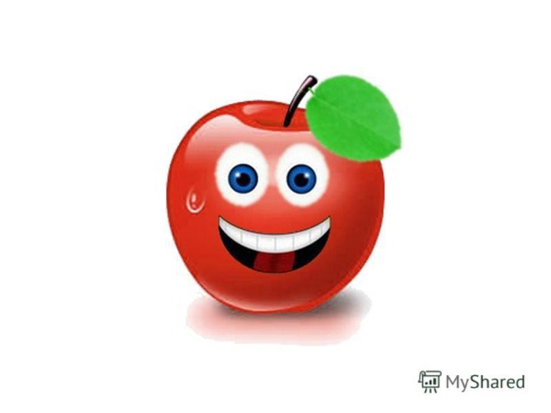 Чтоб здоровым, сильным быть, Надо фрукты, овощи любить Все без исключенья! В этом нет сомненья.