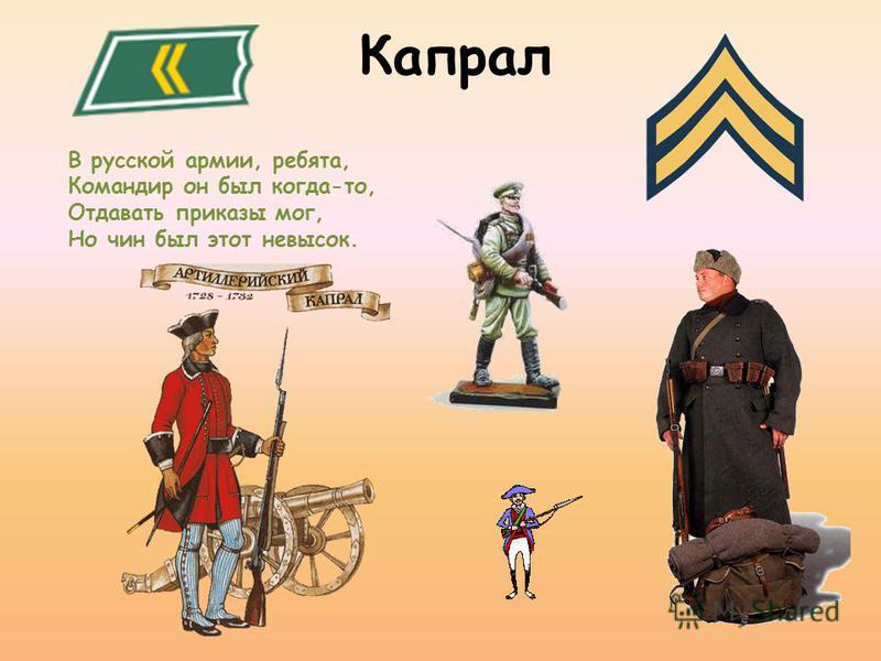 Капрал В русской армии, ребята, Командир он был когда-то, Отдавать приказы мог, Но чин был этот невысок.