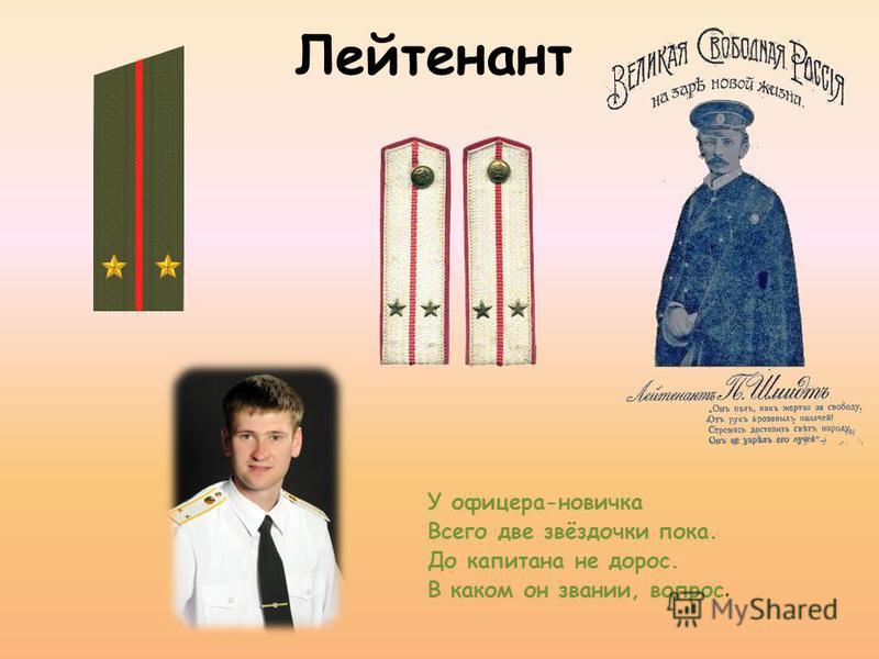 Лейтенант У офицера-новичка Всего две звёздочки пока. До капитана не дорос. В каком он звании, вопрос.