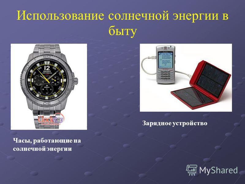 Использование солнечной энергии в быту Часы, работающие на солнечной энергии Зарядное устройство