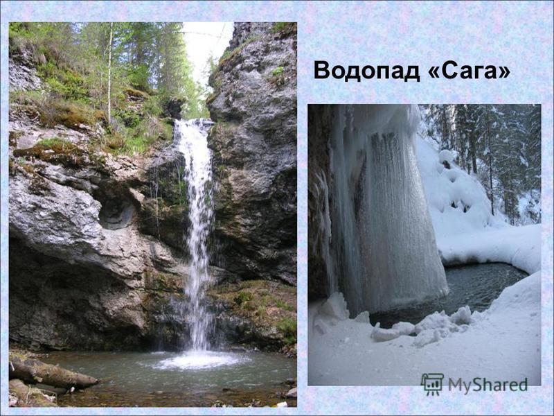 Водопад «Сага»