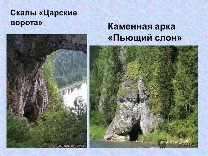 Скалы «Царские ворота» Каменная арка «Пьющий слон»