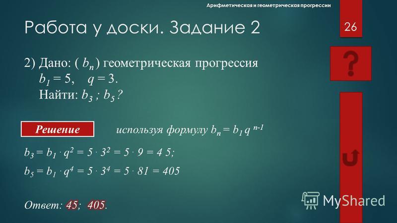 Работа у доски. Задание 1 25 Арифметическая и геометрическая прогрессии Решение 1)Дано: ( а n ) арифметическая прогрессия а 1 = 5, d = 3. Найти: а 6 ; а 10 ?