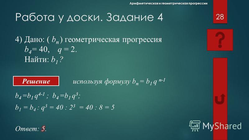 Работа у доски. Задание 3 27 Арифметическая и геометрическая прогрессии Решение 3)Дано: ( а n ) арифметическая прогрессия а 4 = 11, d = 2. Найти: а 1 ?