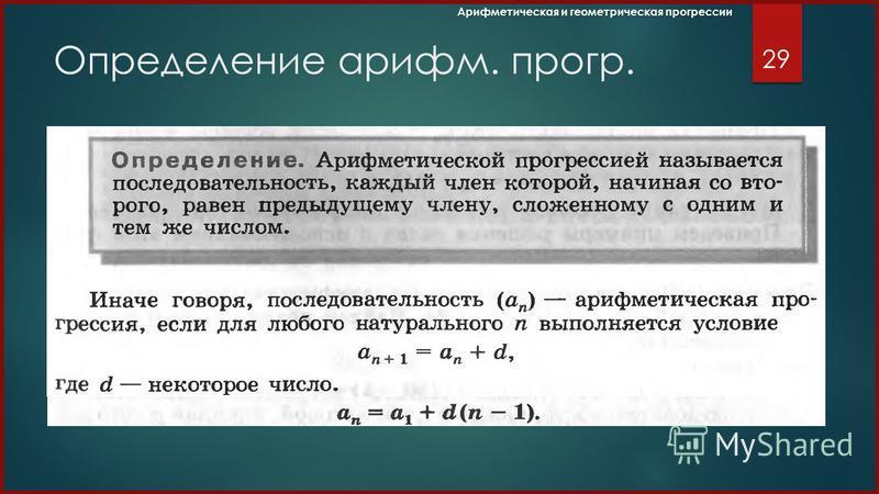 Работа у доски. Задание 4 используя формулу b n = b 1 q n-1 28 Арифметическая и геометрическая прогрессии Решение 4)Дано: ( b n ) геометрическая прогрессия b 4 = 40, q = 2. Найти: b 1 ? b 4 =b 1 q 4-1 ; b 4 =b 1 q 3 ;