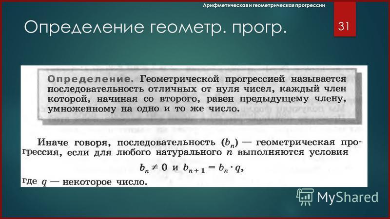Свойство арифм. прогр. 30 Арифметическая и геометрическая прогрессии