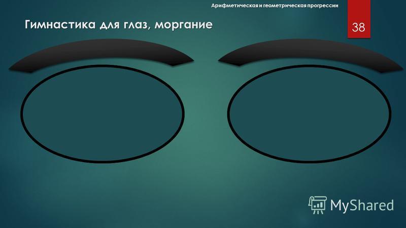 Гимнастика для глаз, восьмёрка 37 Арифметическая и геометрическая прогрессии
