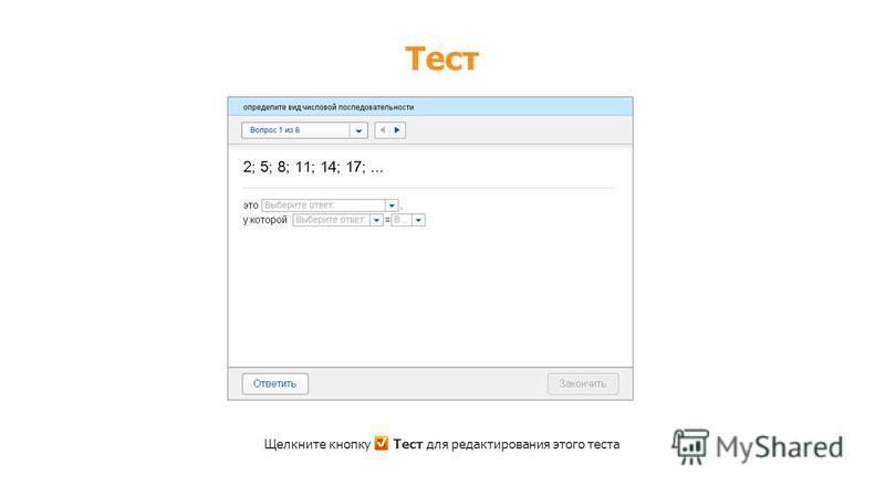 ` 40 Арифметическая и геометрическая прогрессии Тест Щелкните кнопку Тест для редактирования этого теста