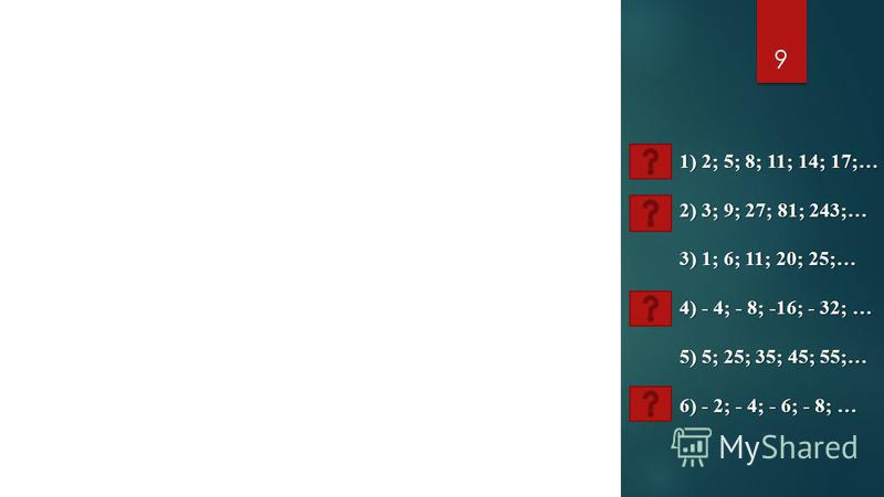 8 Арифметическая и геометрическая прогрессии Устная работа 1) 2; 5; 8; 11; 14; 17;… 2) 3; 9; 27; 81; 243;… 3) 1; 6; 11; 20; 25;… 4) - 4; - 8; -16; - 32; … 5) 5; 25; 35; 45; 55;… 6) - 2; - 4; - 6; - 8; … Определите вид числовой последовательности Нача