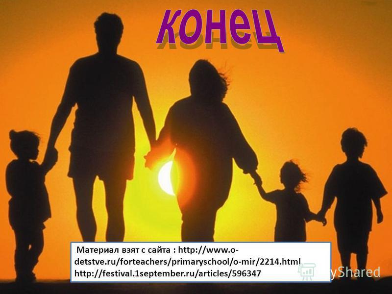 Семья это….. Семья нужна человеку….