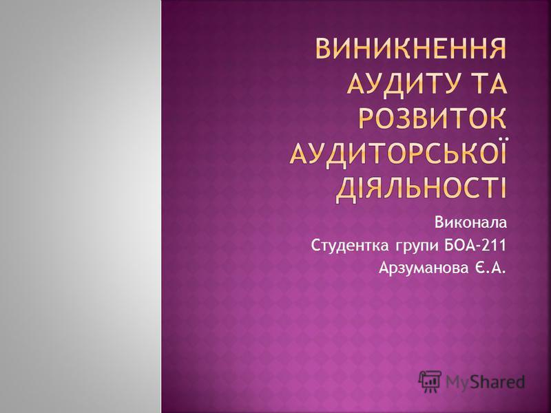 Виконала Студентка групи БОА-211 Арзуманова Є.А.