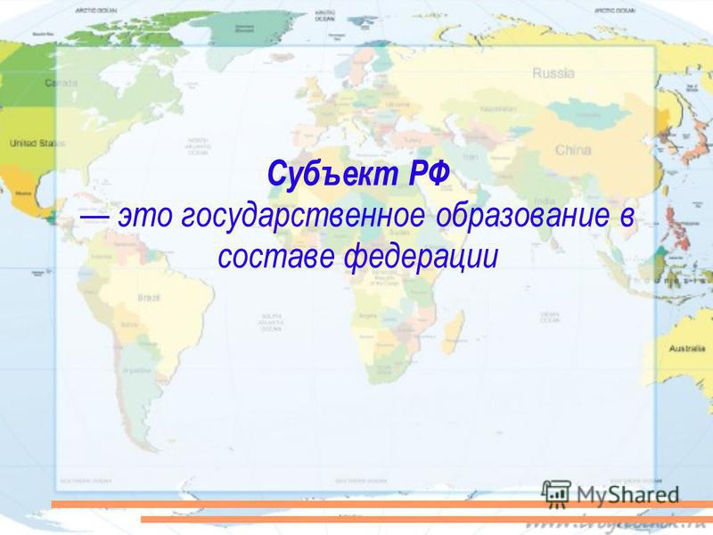 Субъект РФ это государственное образование в составе федерации