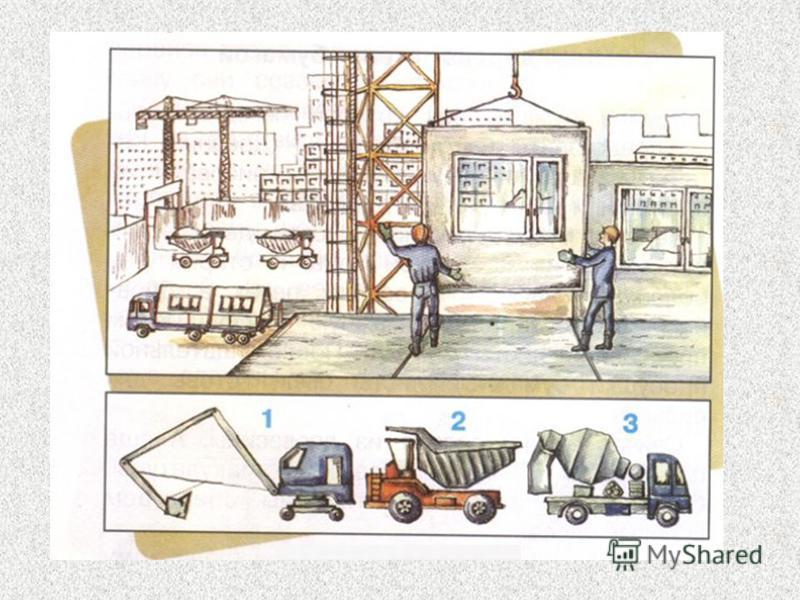 Этапы постройки дома: 1. Сделать эскиз дома. 2. Подготовить план дома. 3. Подготовить площадку для постройки. 4. Выбрать строительные материалы. 5. Начать строительство (фундамент – кладка стен - крыша). 6. Отделочные работы.