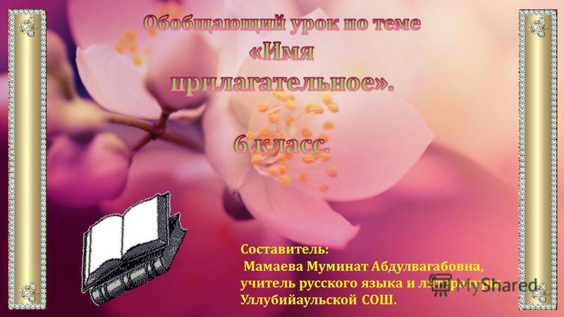 Составитель: Мамаева Муминат Абдулвагабовна, учитель русского языка и литературы Уллубийаульской СОШ.