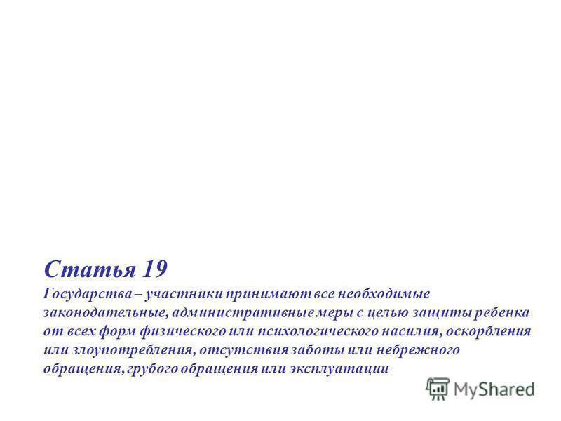 Статья 28 Государства участники признают право ребенка на образование…. И осуществление этого права на основании равных возможностей.
