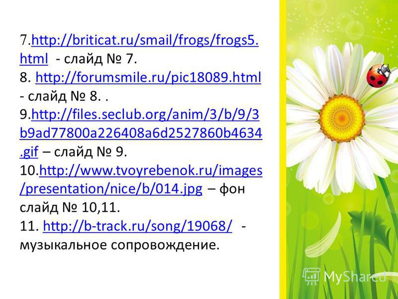 7. http://briticat.ru/smail/frogs/frogs5. html - слайд 7. http://briticat.ru/smail/frogs/frogs5. html 8. http://forumsmile.ru/pic18089. html - слайд 8.. http://forumsmile.ru/pic18089. html 9.http://files.seclub.org/anim/3/b/9/3 b9ad77800a226408a6d252