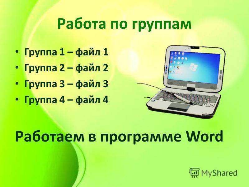 Работа по группам Группа 1 – файл 1 Группа 2 – файл 2 Группа 3 – файл 3 Группа 4 – файл 4 Работаем в программе Word