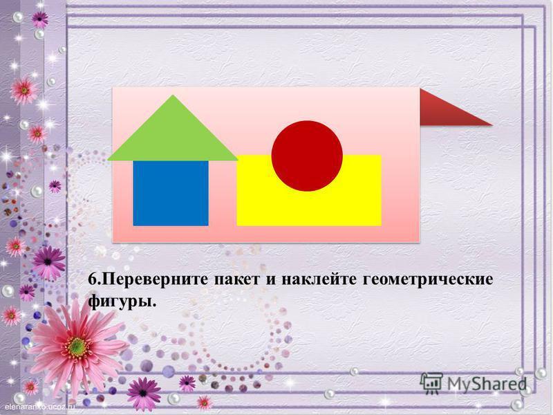 6. Переверните пакет и наклейте геометрические фигуры.