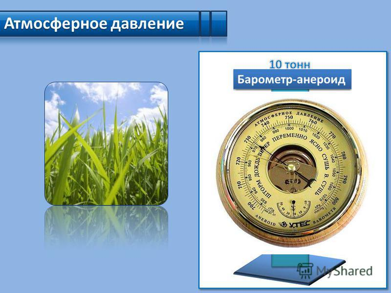 Атмосферное давление Ртутный барометр Барометр-анероид