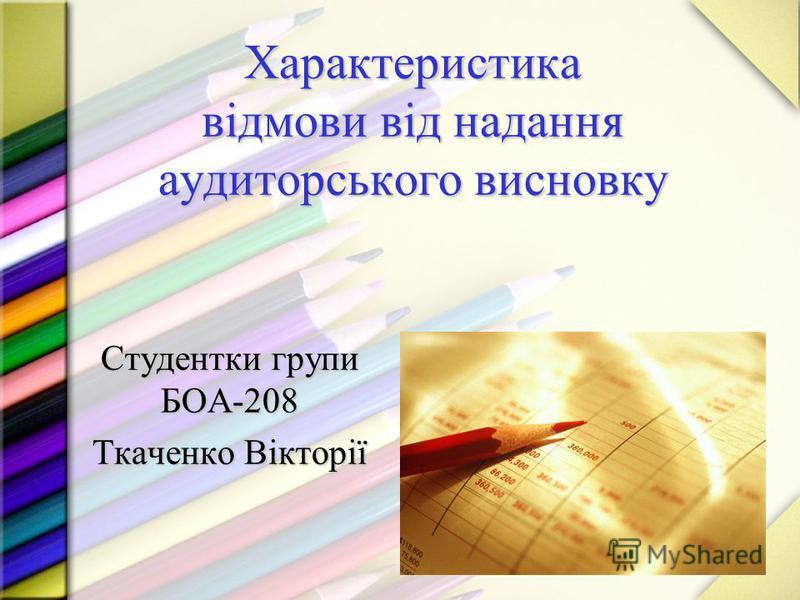 Характеристика відмови від надання аудиторського висновку Студентки групи БОА-208 Ткаченко Вікторії