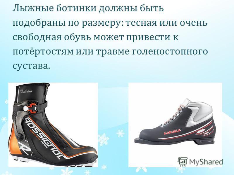 Крепления должны быть отрегулированы так, чтобы можно было без посторонней помощи прикреплять к лыжам ботинки.